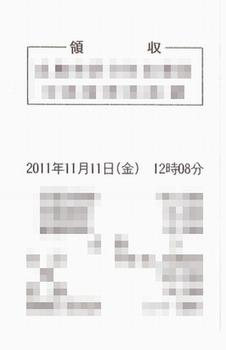 旅券レシート.jpg
